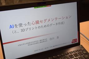 第21回日本心臓血管3次元モデル研究会WEB配信を開催しました