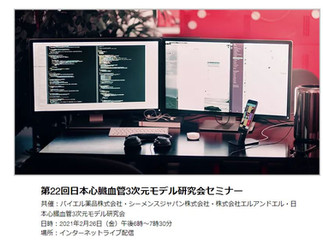 第22回日本心臓血管3次元モデル研究会セミナー(WEB配信)を開催しました