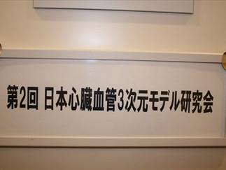 第2回日本心臓血管3次元モデル研究会J3Dセミナーご参加ありがとうございました。