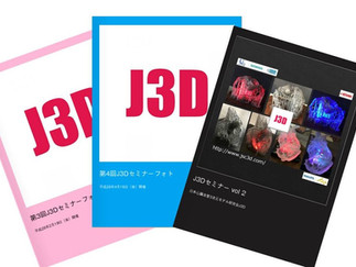 J3Dセミナーフォトブックができあがりました。