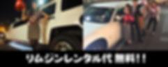 リムジンメモリアル トップ 大阪 リムジン 大阪 女子会 リムジンンタル リムジン サプライズ