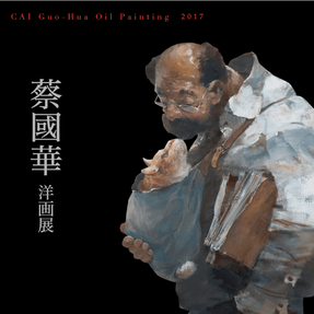 2017 Oil Painting Collection