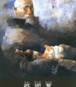 Guo-Hua Cai Gallery KANAI Catalogue 2008