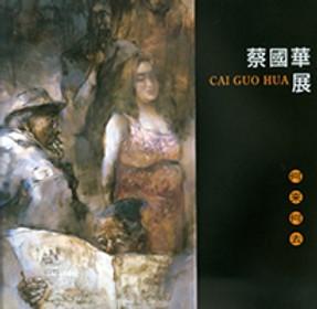 Ikeda Museum of 20th Century Art Exhibition 2006