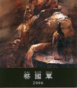 Guo-Hua Cai Gallery KANAI Catalogue 2006