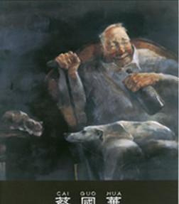 Guo-Hua Cai Gallery KANAI Catalogue 2009