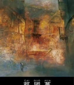 Guo-Hua Cai Gallery KANAI Catalogue 2012