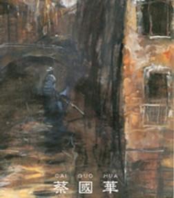 Guo-Hua Cai Gallery KANAI Catalogue 2004