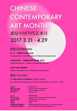 CHINESE CONTEMPORARY ART MONTH SYDNEY  3.31 - 4.29
