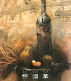 Guo-Hua Cai Gallery KANAI Catalogue 2003