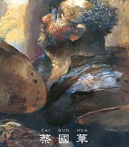 Guo-Hua Cai Gallery KANAI Catalogue 2005