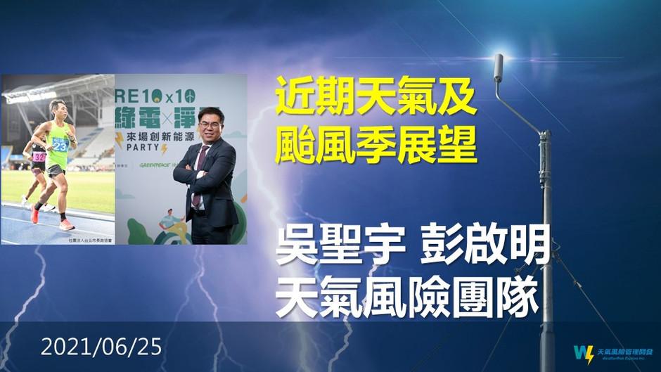 夏季天氣將登場 七月下旬易有颱風發展