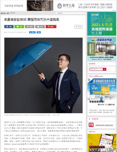 氣象專家彭啟明 實證雨傘可抗中度颱風