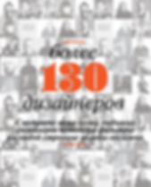 Более 130 популярных и концептуальных дизайнеров в Dresslife