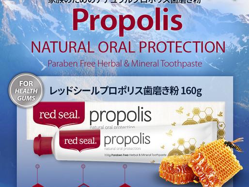ニュージーランドの天然成分 歯磨き粉 <RED SEAL プロポリス>