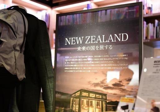 代官山 蔦屋書店-【ニュージーランドフェア開催記念トークイベント】