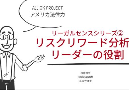 【10分で解説】リスクリワード分析:リーダーの役割 リーガルセンスシリーズ②