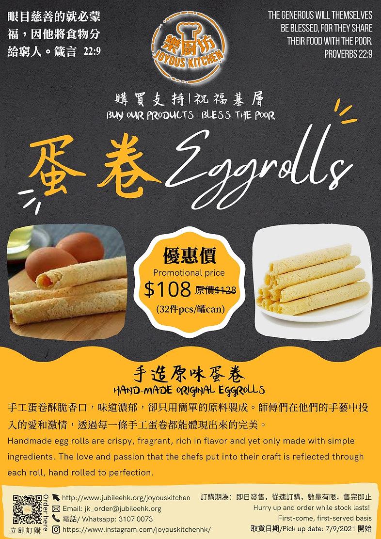 2021 Eggroll Poster A3 .jpg
