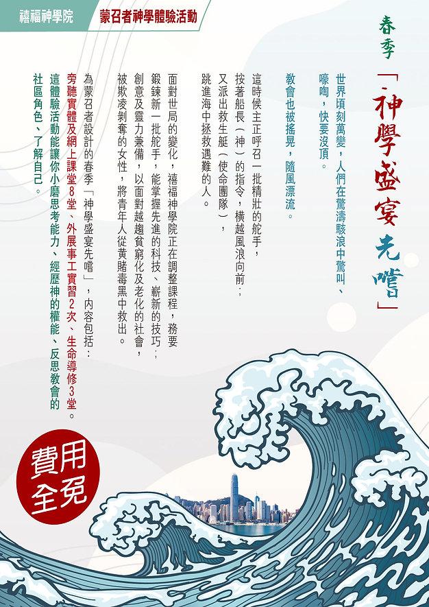 春季_神學盛宴先嚐_2-1.jpg