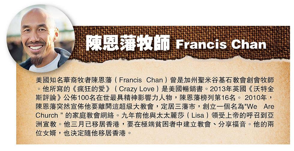 Francis Chan 介紹.jpg