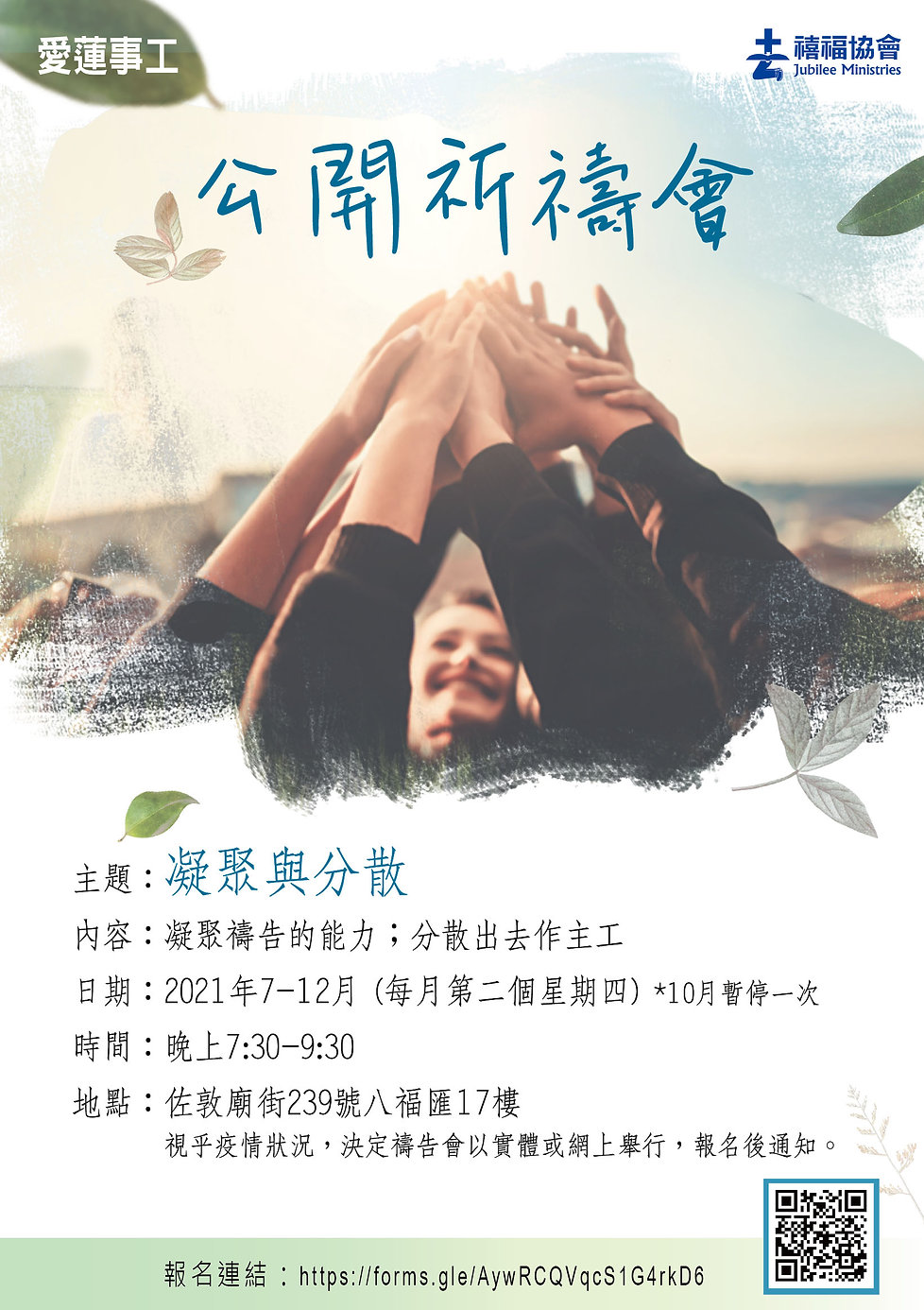 2021_愛蓮祈禱會_7-12月.jpg