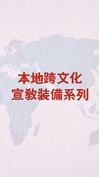 本地跨文化宣教裝備系列_website.jpg