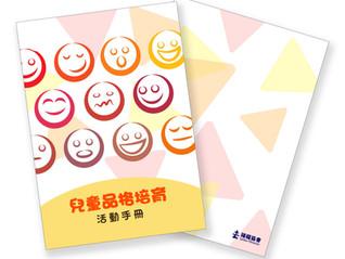 兒童品格培育活動手冊