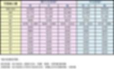 八福匯散租價目表_廣告用1017v2.jpg