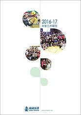 2016-17年度工作報告 for web-1.jpg