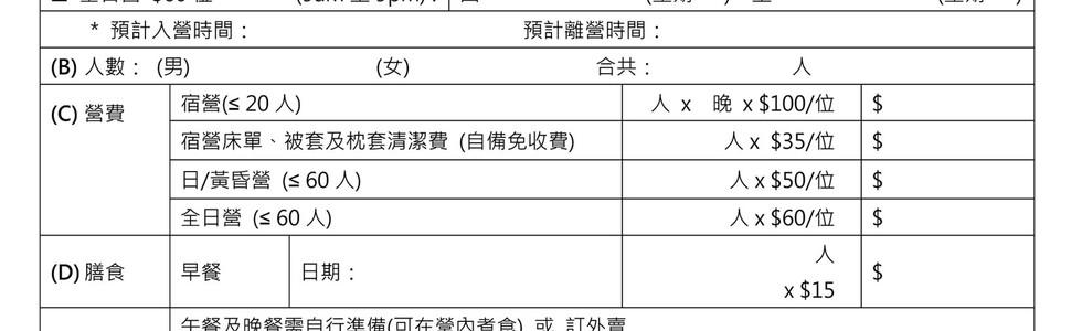 流水響租用申請表1.jpg