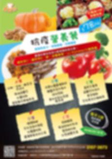 2020_抗疫餐單_6.jpg