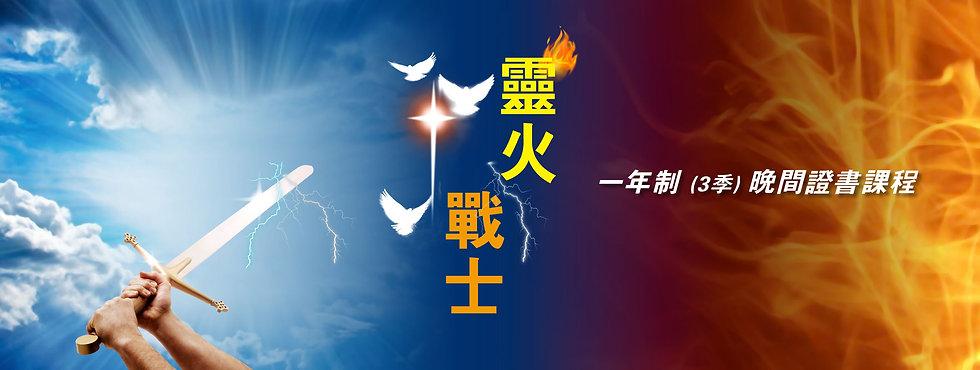 2020_靈火戰士_web.jpg