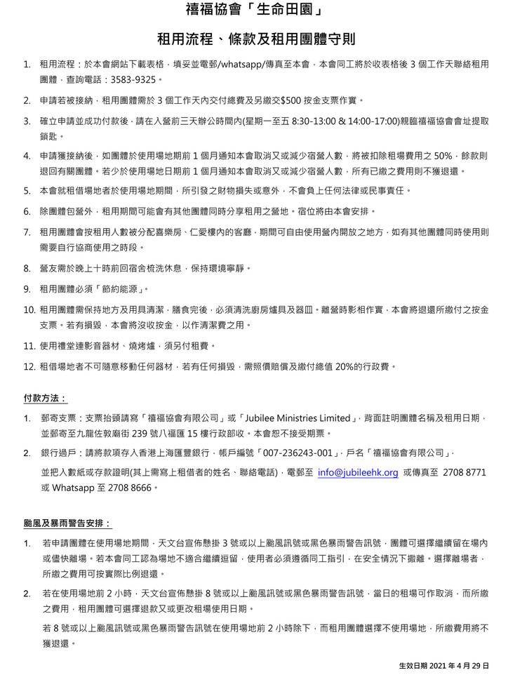 流水響租用申請表2.jpg