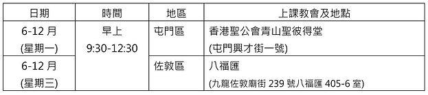 2020-21天國耆兵基礎1.jpg