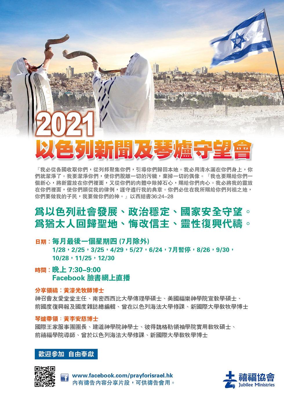 2021_以色列新聞及琴爐守望會海報.jpg