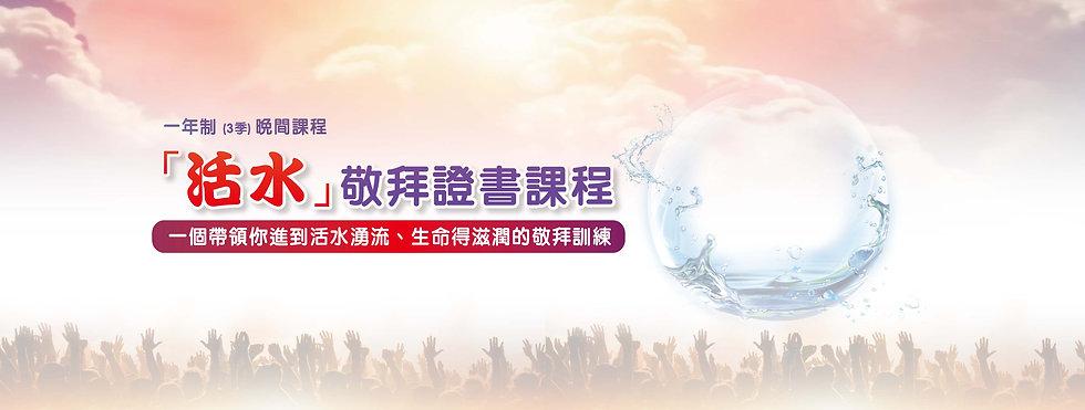 2020_活水課程_web主頁.jpg