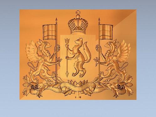 3  Герб Сердловской области