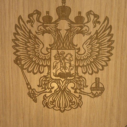 2Д Герб России