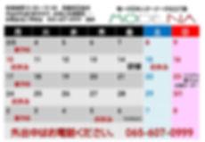 カレンダー02.jpg