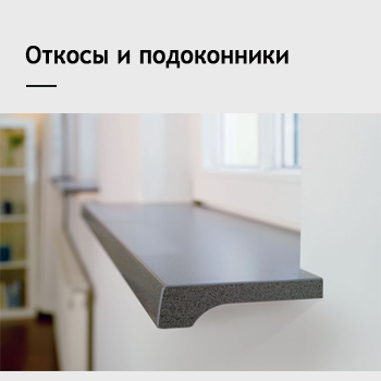 Откосы из ПВХ в Днепропетровске, дешево