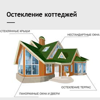 Остекление домов Днепропетровск