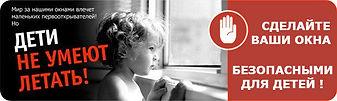 Детская защита на окна Днепропетровск