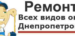 Акции по ремонту окон в Днепропетровске