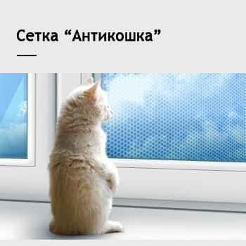 Сетка Антикошка Днепропетровск