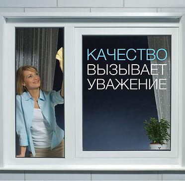 Качественый и не дорогой ремонт окон в Днепропетровске