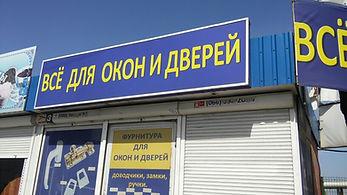 Ремонт окон Днепропетровск