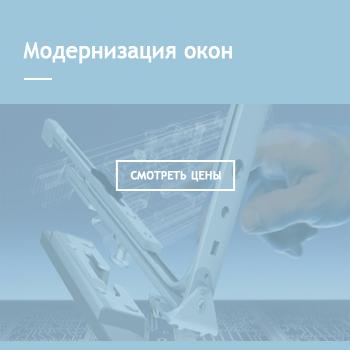 Модернизация окон в Днепропетровске