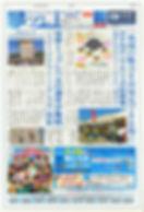 街プレ広告枠_page-0001.jpg