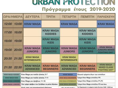 Πρόγραμμα έτους 2019-2020