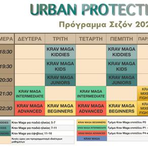 Πρόγραμμα Σεζόν 2021 - 2022